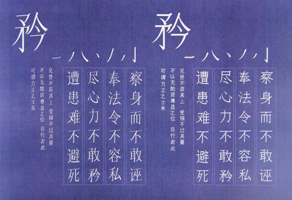 fangsong-font-design