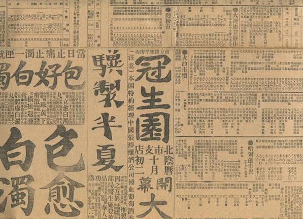 kaiti-newspaper