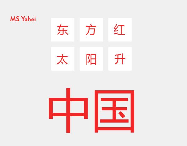 ms-yahei