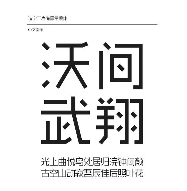 shanghei