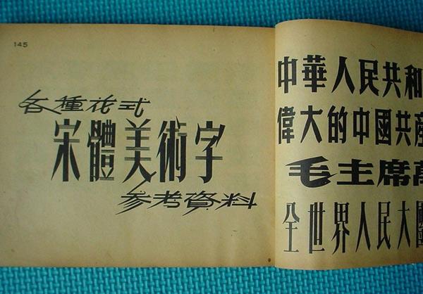 songti-calligraphy-50s