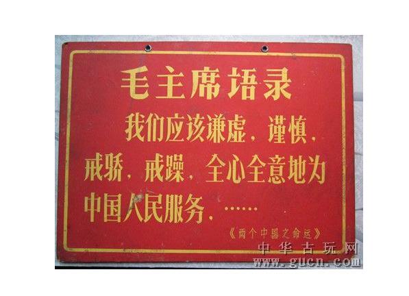 songti-mao-quote